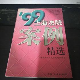 99上海法院案例精选