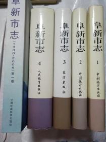 阜新市志1-4卷加一本阜新市志(1986-2005)第一卷