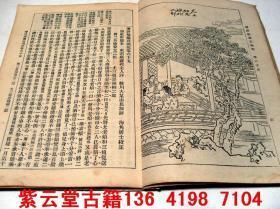 清;《全图石头记》悼红轩原本(65-70)#4879