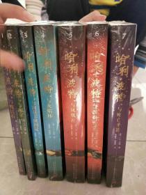 【包邮】哈利波特 全集7册 平装
