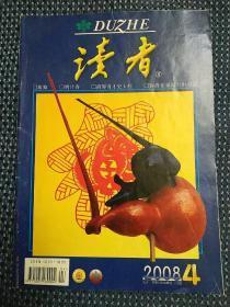 读者 2008 4