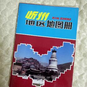 忻州地区地图册(九品上)