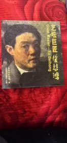 艺坛巨匠徐悲鸿:[画册](崔岩峋签名)