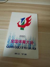 2000全国体育大会明信片18全