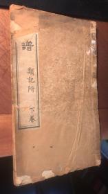 人谱类记(下卷,一册。清中晚期刊本)
