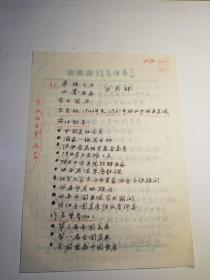 陕西著名画家王炎林先生信札一组