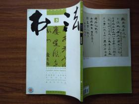书法 2011年第5期总第260期