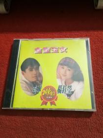 光盘 金童玉女 杨钰莹 毛宁(1CD)