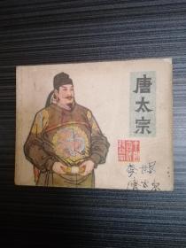 连环画:唐太宗