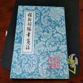 稼轩词编年笺注(增订本)