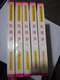 中国少年古典文学名著宝库 红楼梦(1—5)注音注释配图全5册