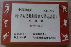 """""""1997-15,共和国第八届运动会-200分""""小型张(全新,100张)"""