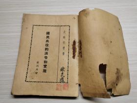 民国26年初版《国民兵役的法令和实施》稀少版本!!