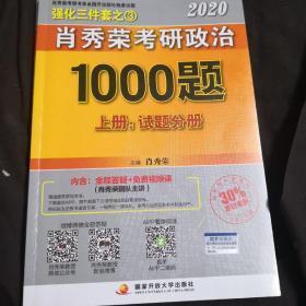 肖秀荣2O2O考研政治1000题上册:试题分册,下册:解析分册(强化三件套之3)