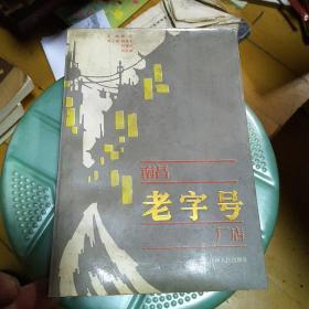 南昌老字号厂店