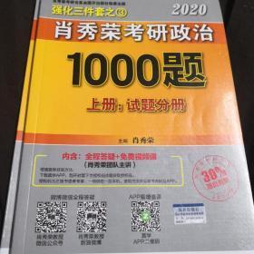 (强化三件套之3)肖秀荣2O20考研政治10O0题,上册:试题分册。下册:解析分册