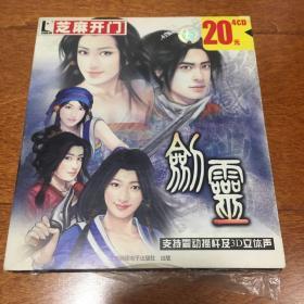 游戏光盘 剑灵 芝麻开门 4CD