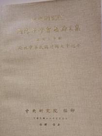 中央研究院国际汉学会议论文集 语言文字组