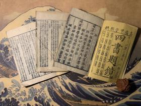 四书题镜 嘉庆甲子年版 3册(卷首、卷一、卷三)