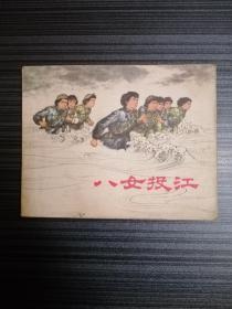 连环画:八女投江(名家叶大荣绘画,上美版,1983年2版6印)
