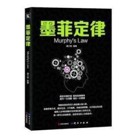 全新正版图书 墨菲定律 满江树编著 研究出版社 9787519904029 书友惠书店