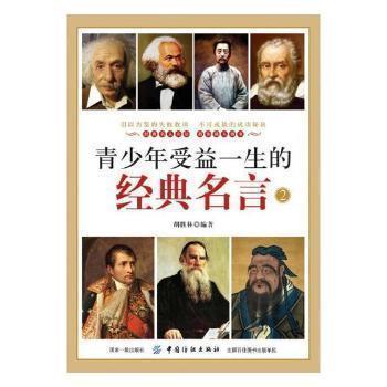 全新正版图书 青少年受益一生的经典名言:2 胡胜林编著 中国纺织出版社 9787518050314 书友惠书店