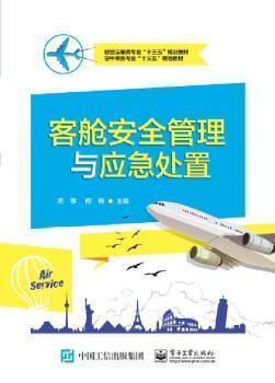全新正版图书 客舱管理与应急处置 汤黎,何梅主编 电子工业出版社 9787121347696 书友惠书店