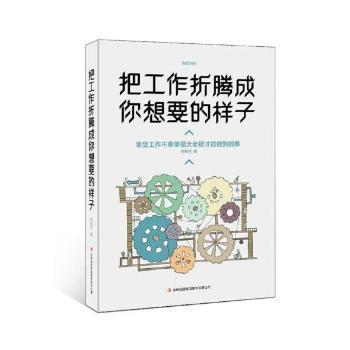 全新正版图书 把工作折腾成你想要的样子 郑和生编著 吉林出版集团股份有限公司 9787558152238 书友惠书店