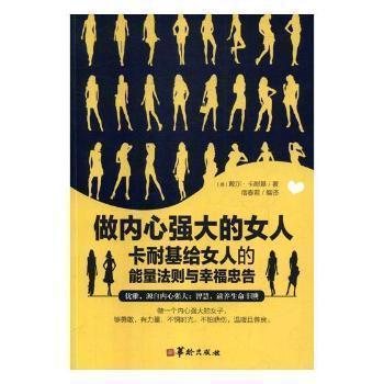 全新正版图书 做内心强大的女人 卡耐基给女人的能量法则与幸福忠告 (美)戴尔·卡耐基著 华龄出版社 9787516909768 书友惠书店