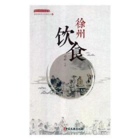 全新正版图书 徐州饮食 钱峰著 中国文史出版社 9787520508797 书友惠书店