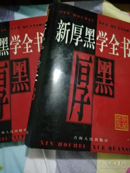 新厚黑学全书
