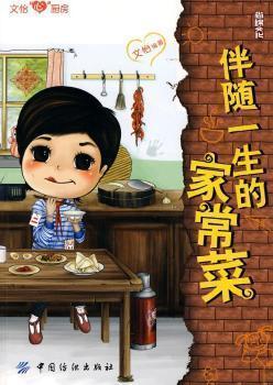 全新正版图书 伴随一生的家常菜 文怡编著 中国纺织出版社 9787506465144 龙诚书店