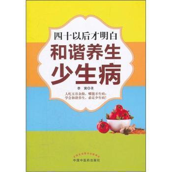 全新正版图书 四十以后才明白和谐养生少生病 李寅 中国中医药出版社 9787513207300 龙诚书店