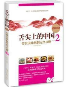 全新正版图书 舌尖上的中国-传世美味炮制攻略-2 本书编写组编 光明日报出版社 9787511232588 龙诚书店