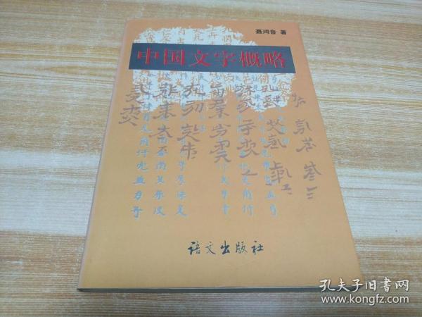 中国文字概略