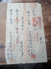 1948年安庆贸易公司经理关忠义亲笔收条,背面为太湖县征兵保甲书。