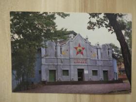 全新老式照片明信片-中国苏维埃共和国临时中央政府,贴遵义会议50周年20分邮票一枚,盖江西瑞金1986年戳,下月牙1