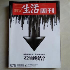 三联生活周刊2016年第9期