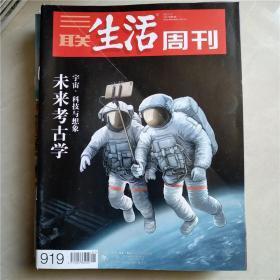 三联生活周刊2017年第1期