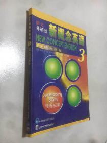 新概念英语3 新版