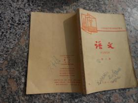 旧课本;工农业余中等学校初中课本;语文第二册