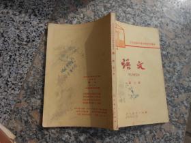 旧课本;工农业余中等学校初中课本;语文第三册