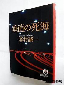 【日文原版】垂直の死海(森村誠一著 德間文庫2009年初版)