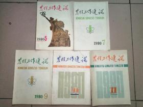 农村工作通讯(1980年第5-7-8-10-11期)