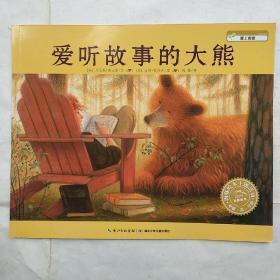 爱听故事的大熊