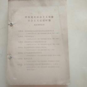 中共中央社会主义革命社会主义建设时期阅读文件【1.5厘米厚】
