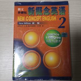 新概念英语2