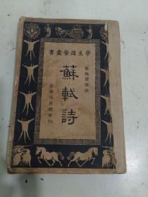 学生国学丛书:苏轼诗