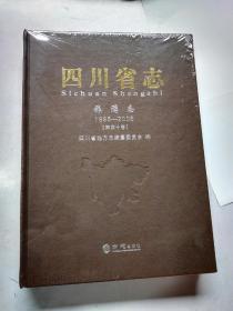 四川省志( 第四十卷)  旅游志1986-2005