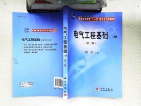 """普通高等教育""""十一五""""国家级规划教材:电气工程基础(第2版)(上册)  有笔迹"""
